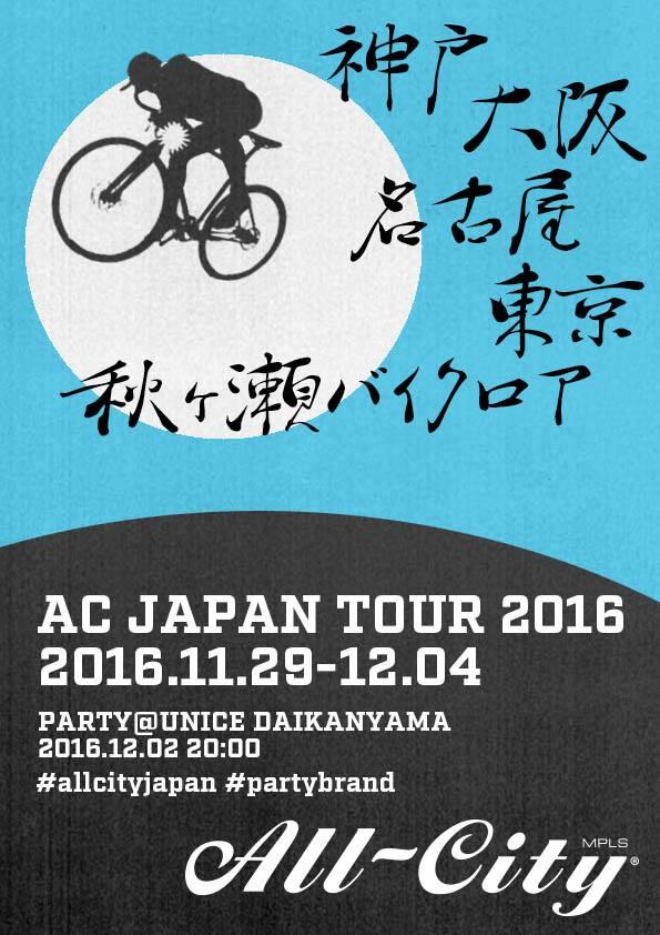 All City Japan Tour Flyer